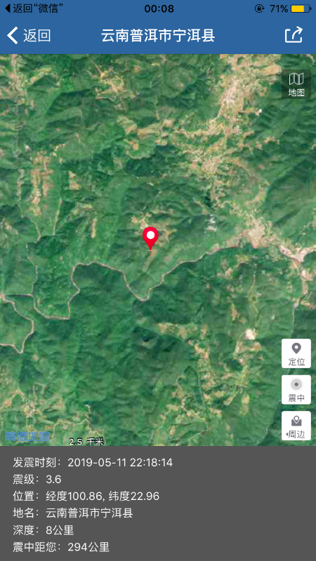 There is no casualty in the surrounding area of ​​the 3.6-magnitude earthquake in Ninglang, Yunnan Province. (Photos)_云南看点 - Yunnan Net -00300616547_17f97fbc