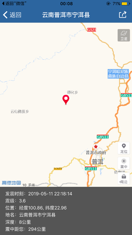 There is no casualty in the surrounding area of ​​the 3.6-magnitude earthquake in Ninglang, Yunnan Province. (Photos)_云南看点 - Yunnan Net -00300616548_fe7748ab