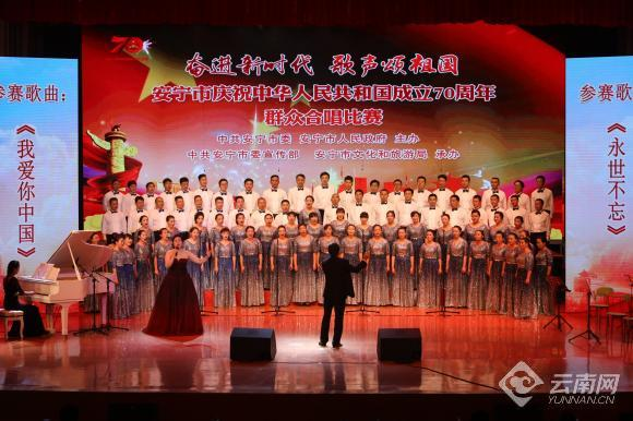 我的中国梦合唱比赛_安宁庆祝新中国成立70周年群众合唱比赛圆满落幕_云南看点_社会 ...
