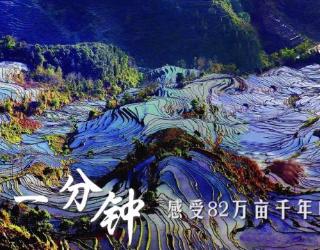 《看新时代·万博manbetx手机版下载一分钟》红河篇上线