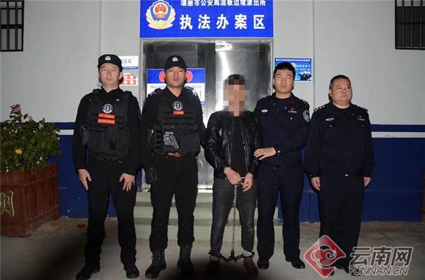 云南抓获一名公安部A级通缉逃犯:潜逃至境外身上没钱后偷渡回国