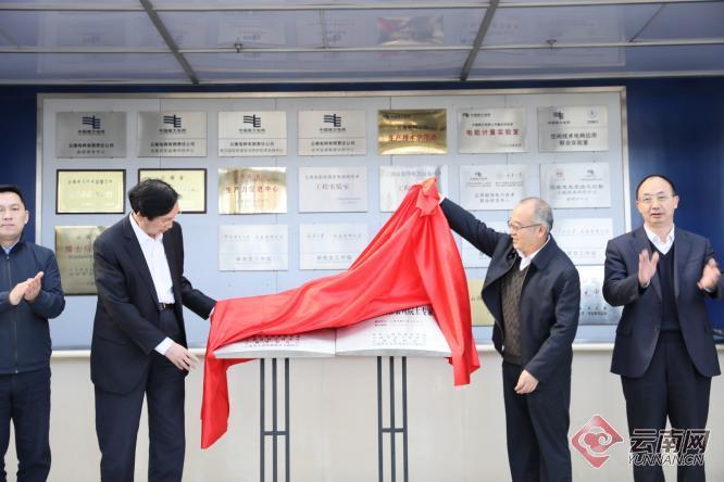 云南电网公司院士专家工作站和李立浧院士工作站揭牌