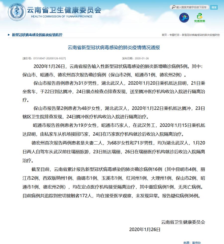云南26日报告新型冠状病毒肺炎新增确诊病例5例 保山