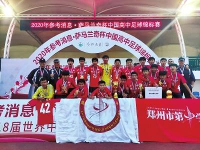 这项全国足球赛事的前三名 被郑州的中学包圆了