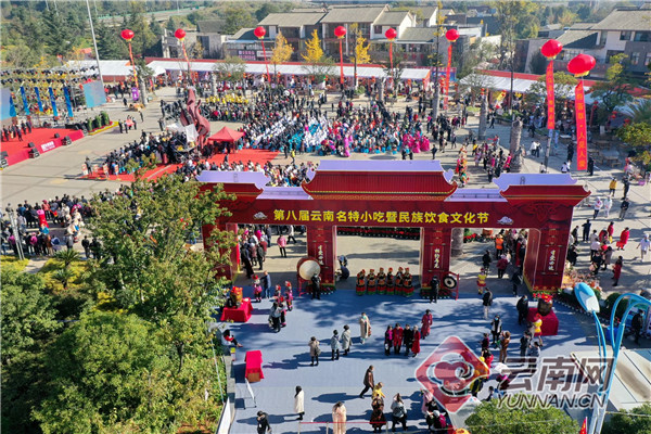 品美食、看民俗、赏美景 第八届云南名特小吃暨民族饮食文化节火爆来袭