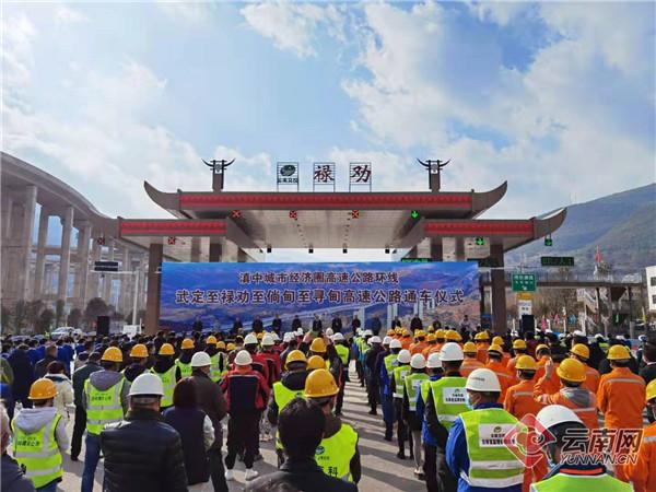 武倘寻高速公路正式通车 昆明实现县县通高速