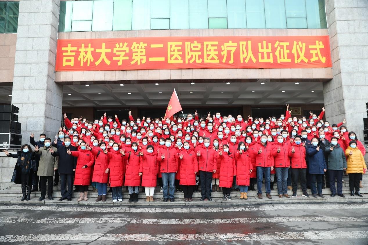 吉大二院支援通化市医疗队137名医护人员出发!