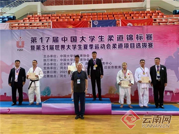 全国大学生柔道锦标赛云南省大学