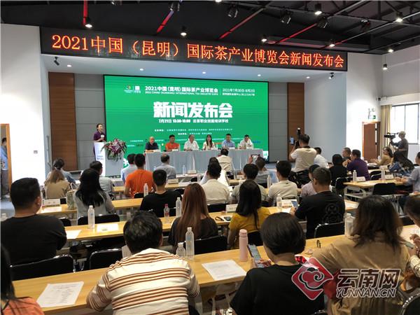 2021昆明茶博会30日开幕