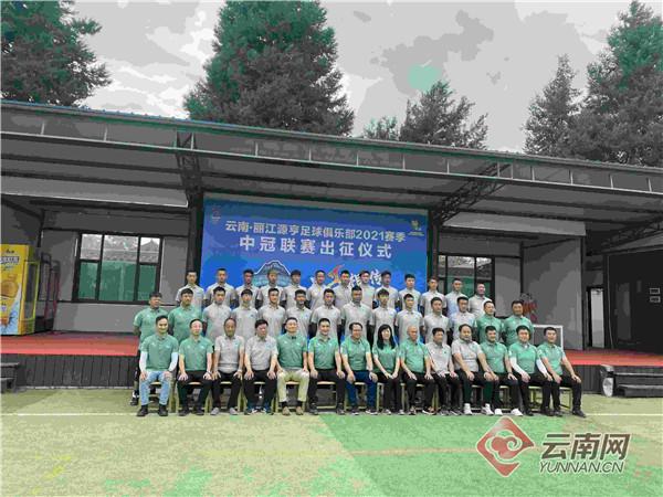 云南丽江源亨足球俱乐部出征中冠联赛