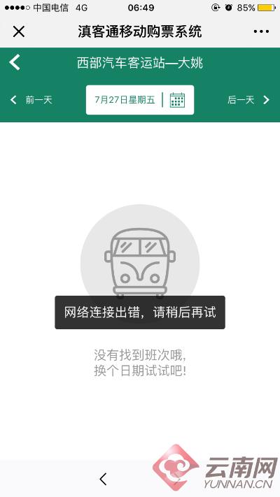"""昆明市五大客运站微信购票平台""""滇客通""""已解除故障可正常购票"""