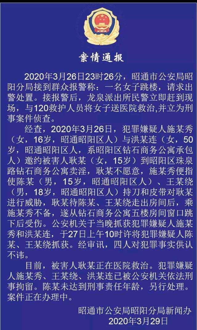 云南昭通一15岁女子酒店跳楼重伤 3名犯罪嫌疑人被刑拘