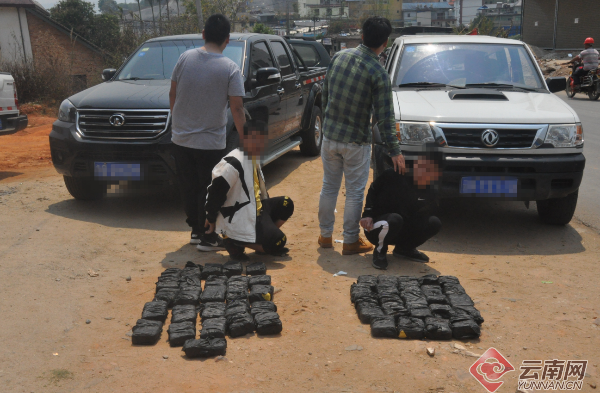 云南勐腊警方破获一起贩卖毒品案 缴毒34.399公斤