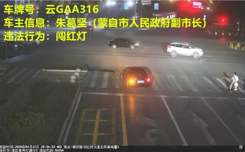 蒙自市副市长因闯红灯被通报。截屏图