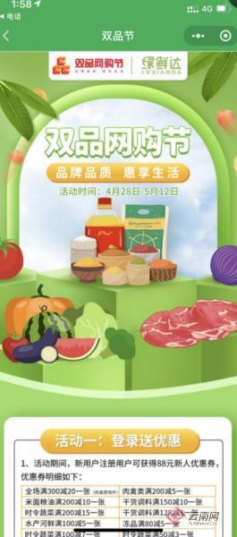 """第三届""""双品网购节""""云南网络零售额达67.41亿元供图"""