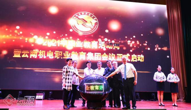 """""""展技能 育人才 谋合作""""云南机电职业技术学院开展2021年职业教育活动周"""